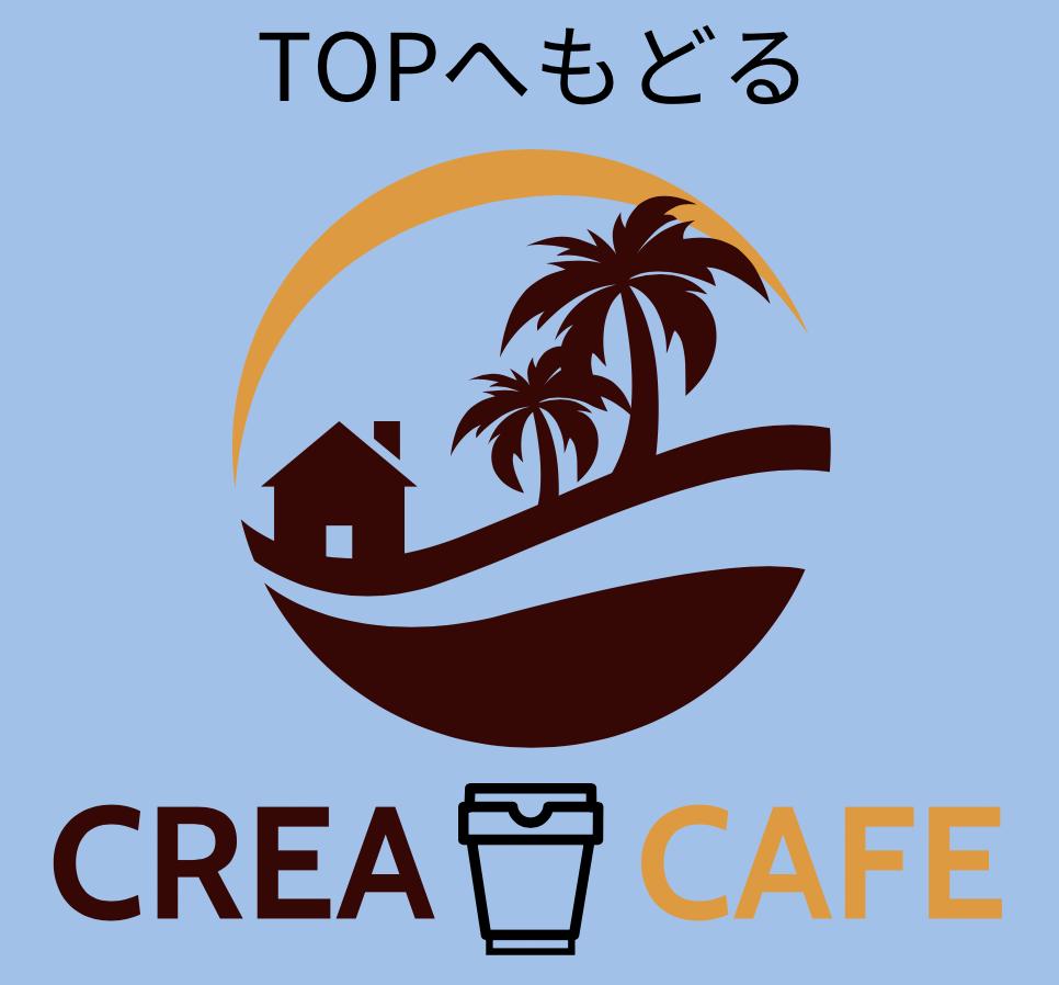 CREAのコーヒーサイト